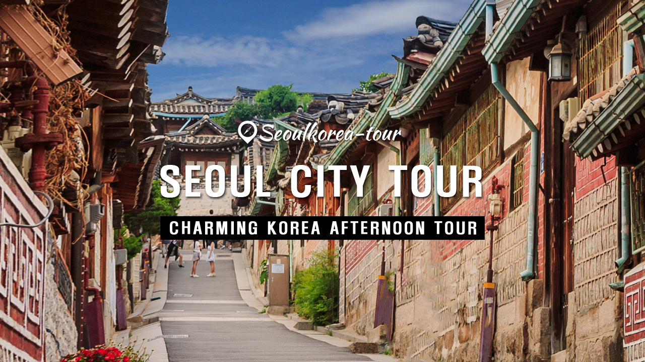Charming Korea Afternoon Tour