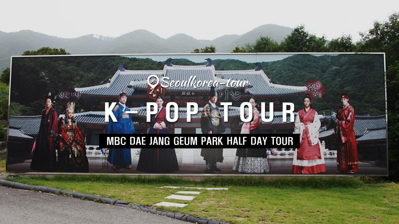 MBC Dae Jang Geum Park Half day Tour