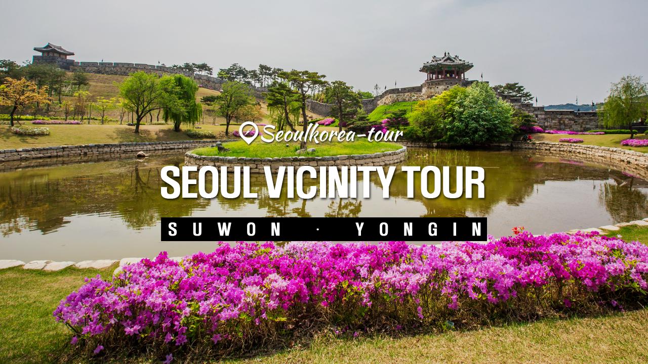 Seoul Vicinity Tour
