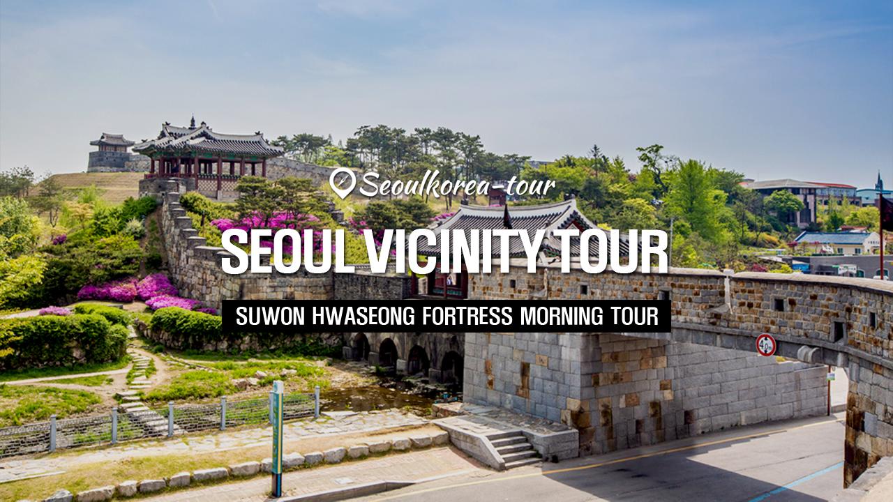 Suwon Hwaseong Fortress Morning Tour